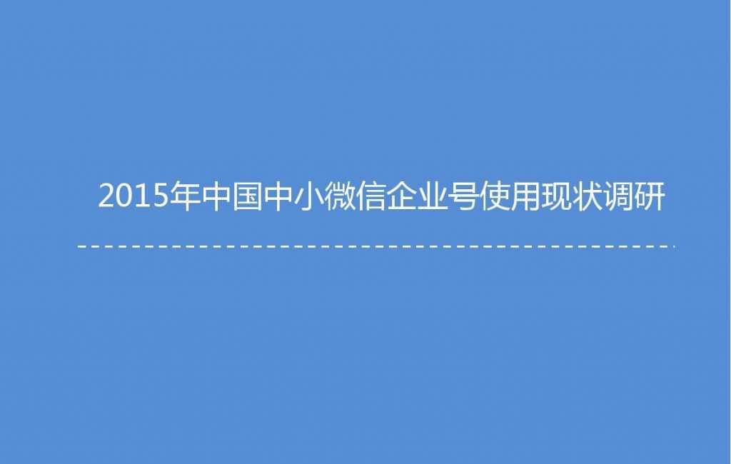 2015年中国微信企业号市场研究报告_000018