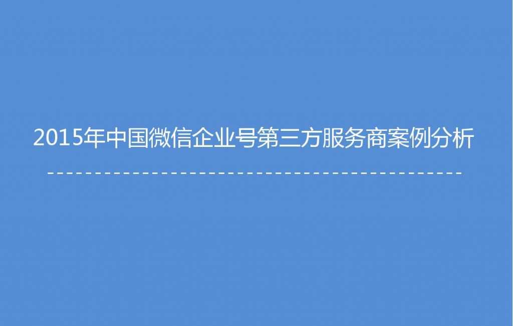 2015年中国微信企业号市场研究报告_000027
