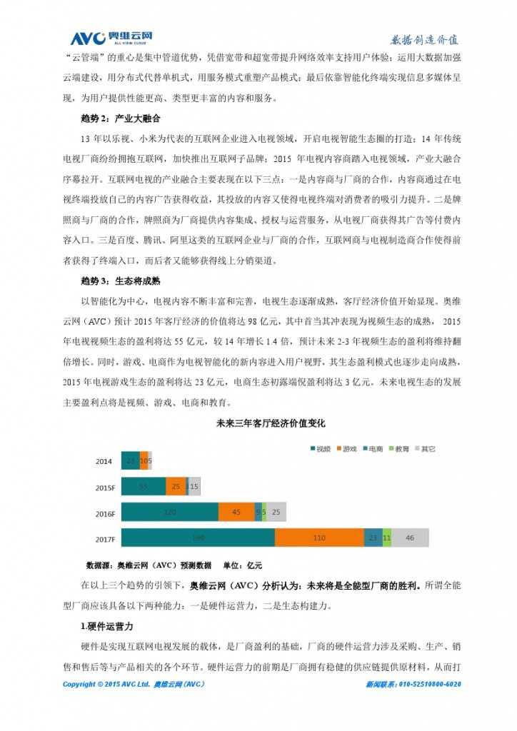 2015 年上半年彩电市场总结_000008