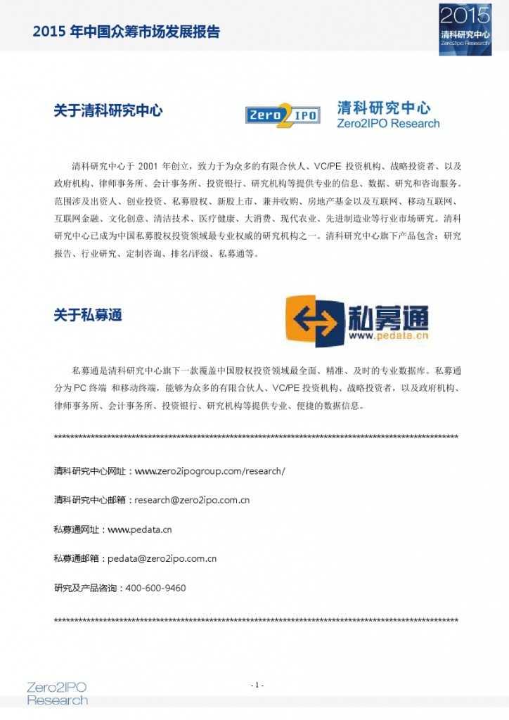 2015 年中国众筹市场发展报告_000002