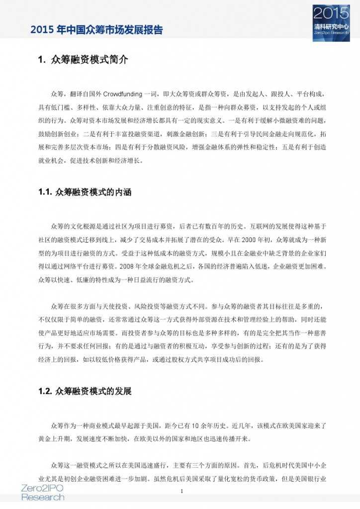2015 年中国众筹市场发展报告_000006