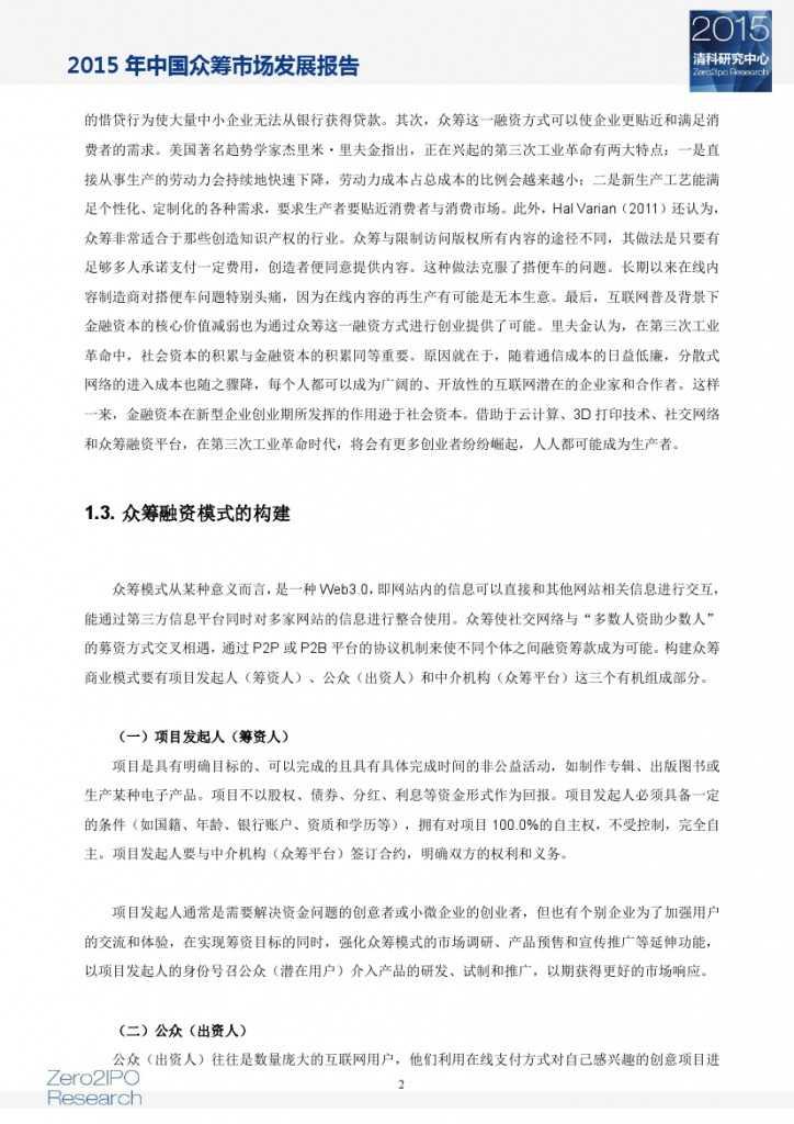 2015 年中国众筹市场发展报告_000007