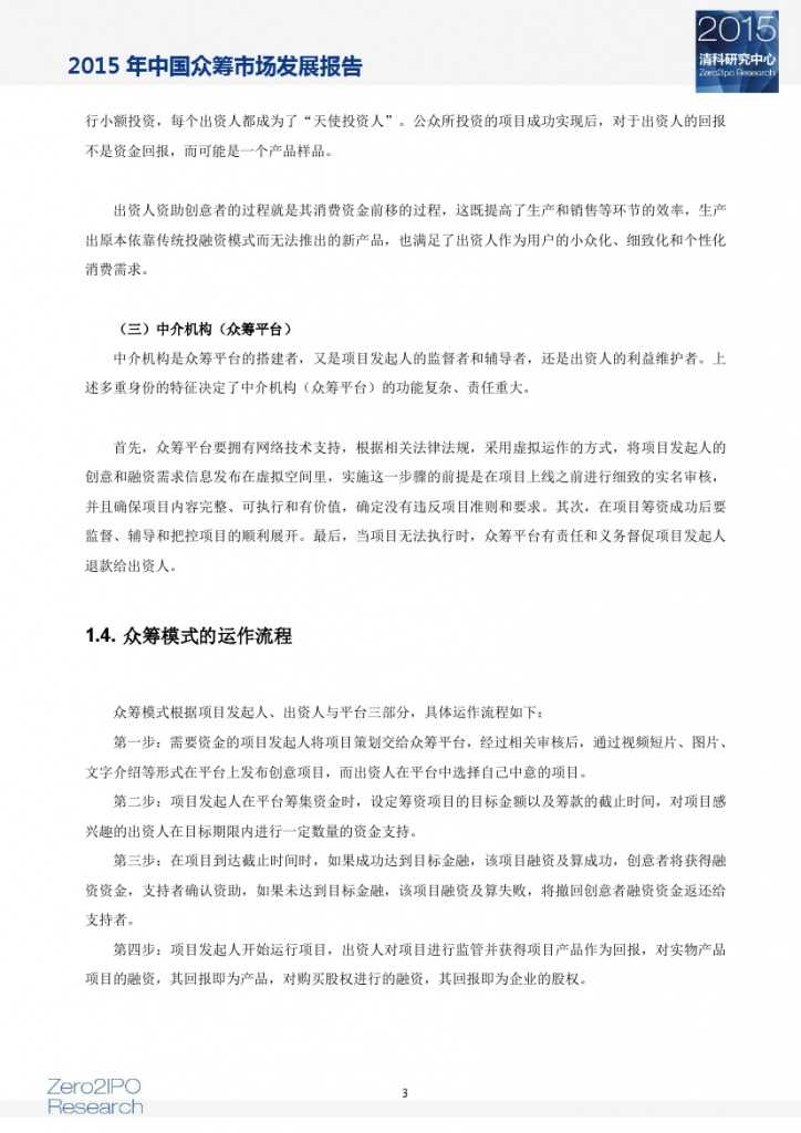 2015 年中国众筹市场发展报告_000008