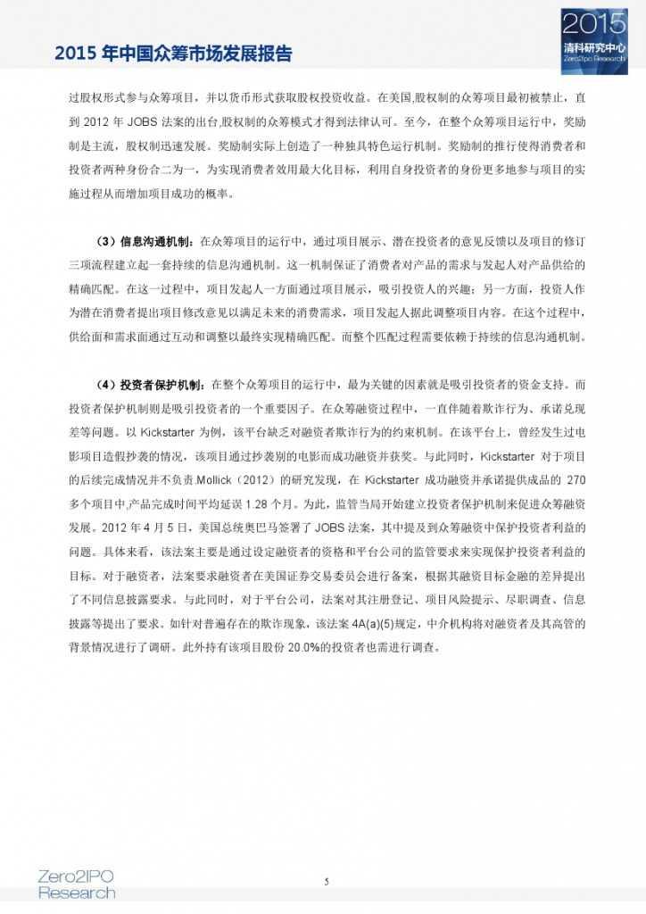 2015 年中国众筹市场发展报告_000010