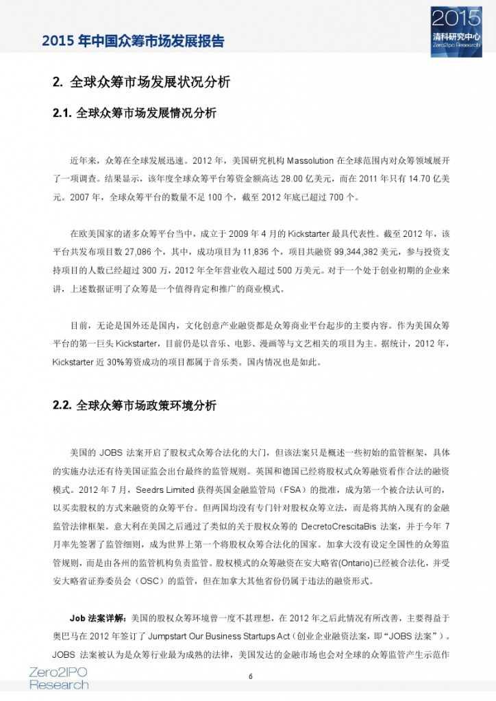 2015 年中国众筹市场发展报告_000011