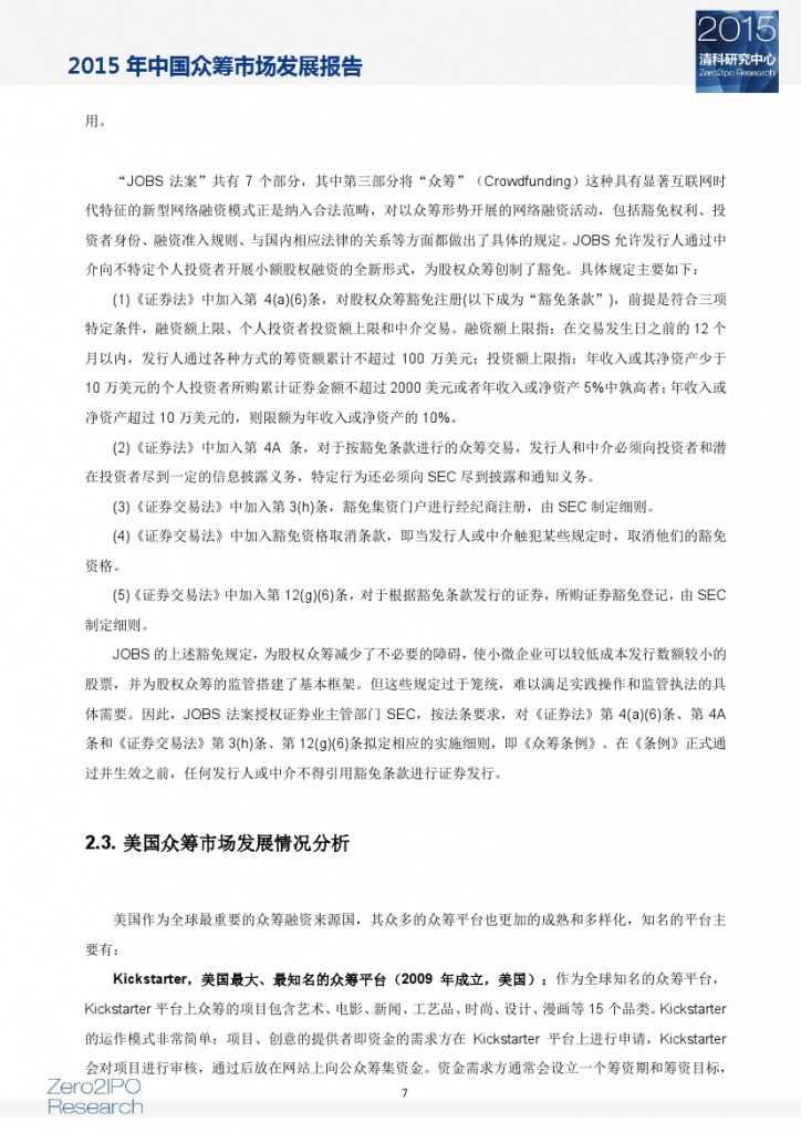 2015 年中国众筹市场发展报告_000012