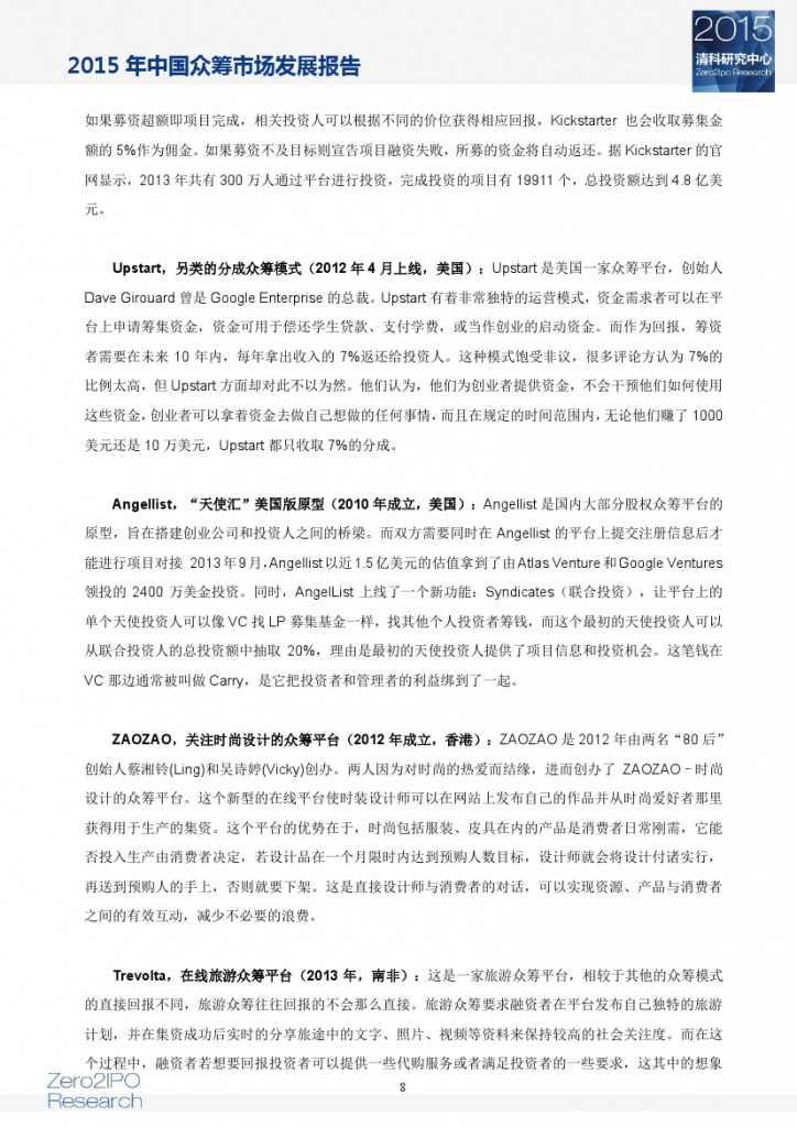 2015 年中国众筹市场发展报告_000013