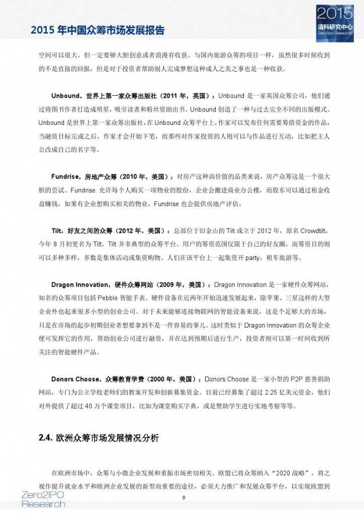 2015 年中国众筹市场发展报告_000014