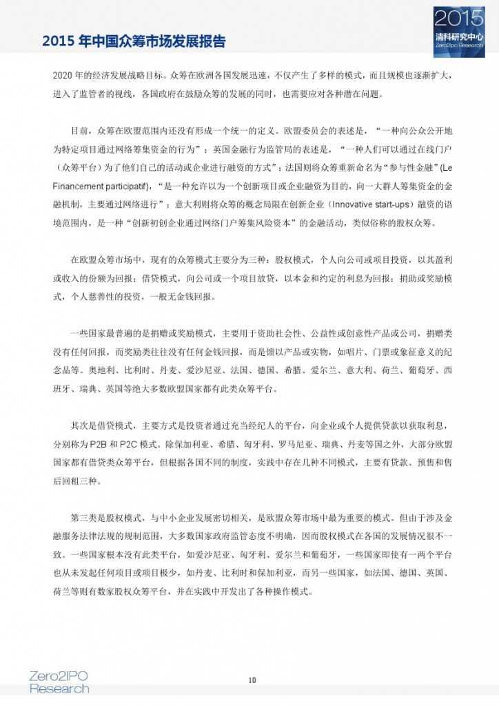 2015 年中国众筹市场发展报告_000015