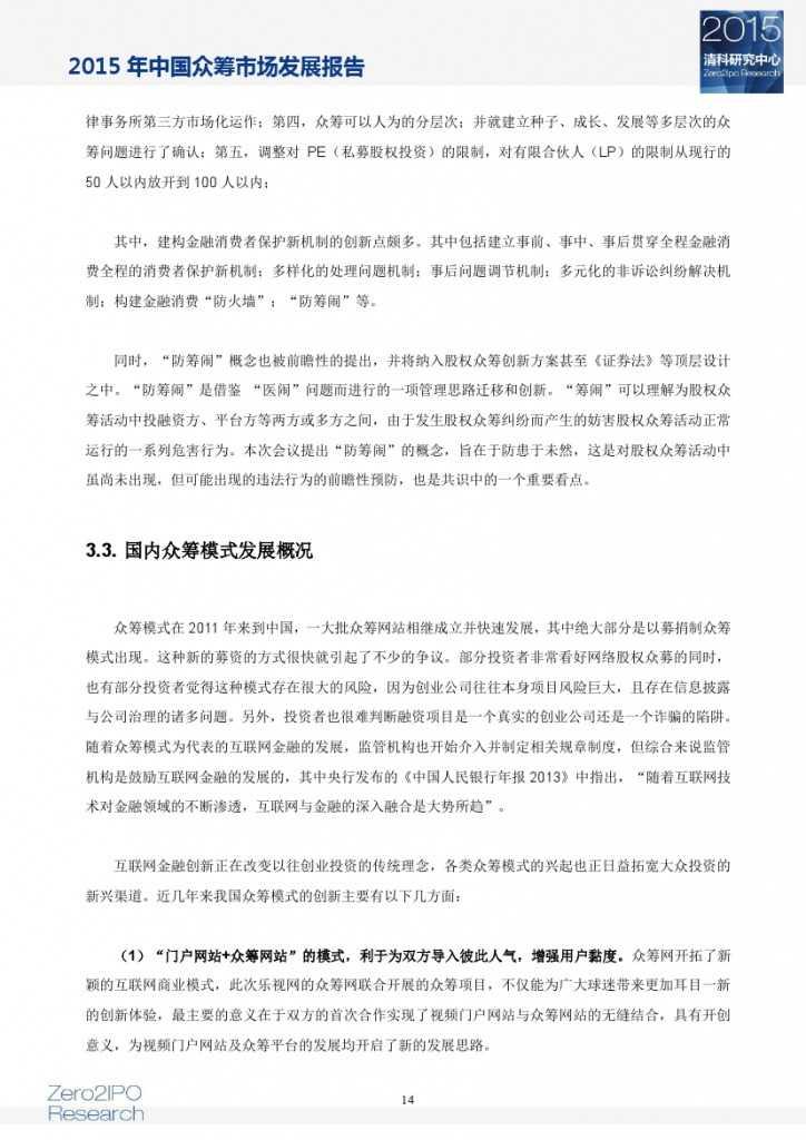 2015 年中国众筹市场发展报告_000019