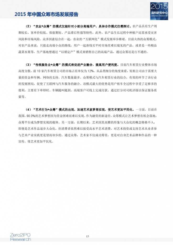 2015 年中国众筹市场发展报告_000020