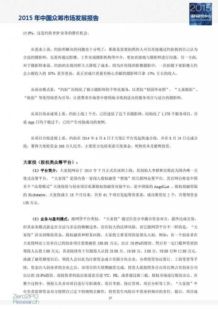 2015 年中国众筹市场发展报告_000032