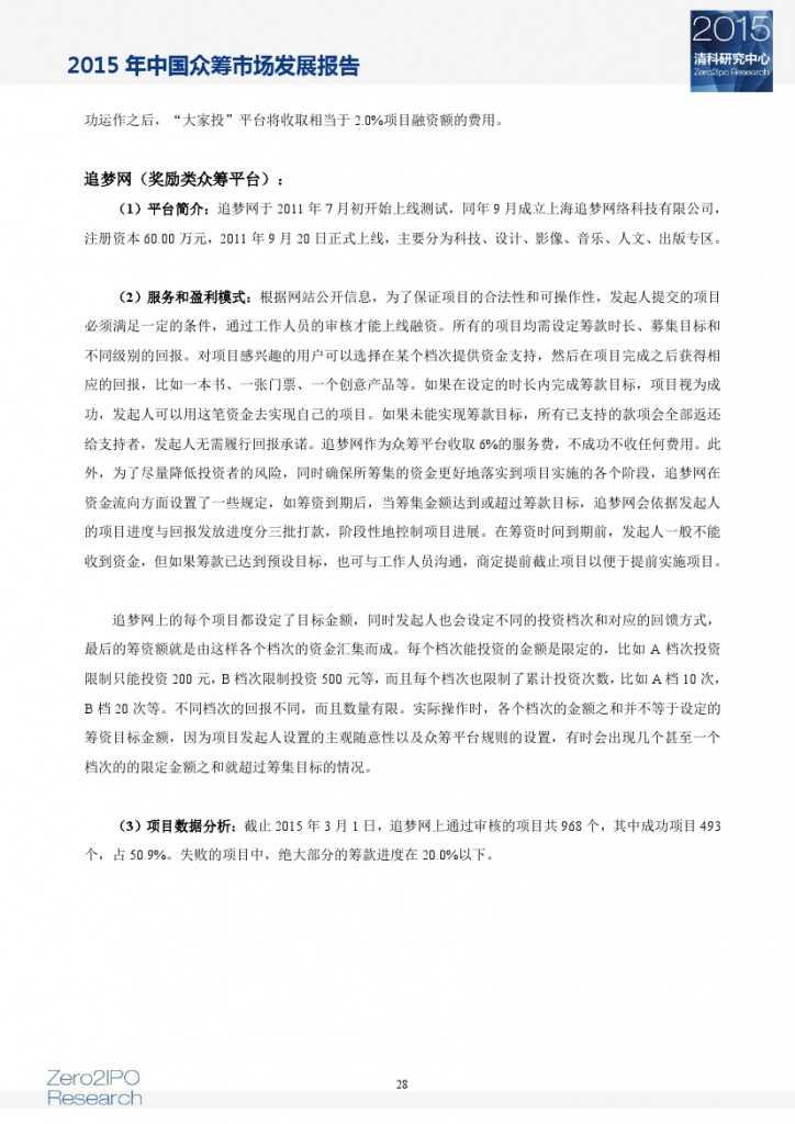 2015 年中国众筹市场发展报告_000033