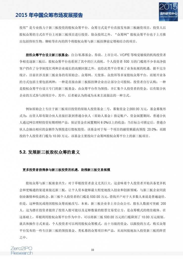 2015 年中国众筹市场发展报告_000038