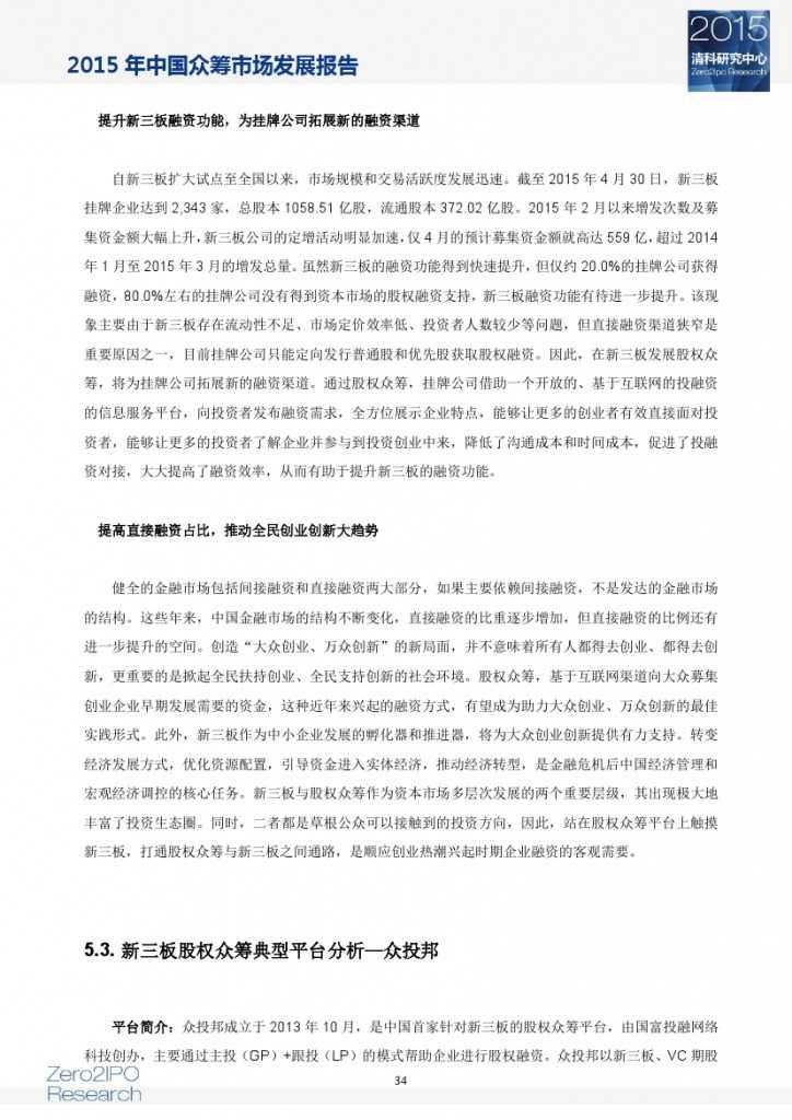 2015 年中国众筹市场发展报告_000039