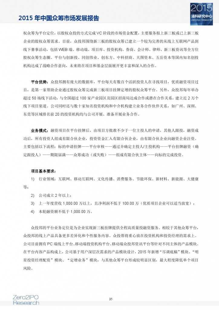 2015 年中国众筹市场发展报告_000040
