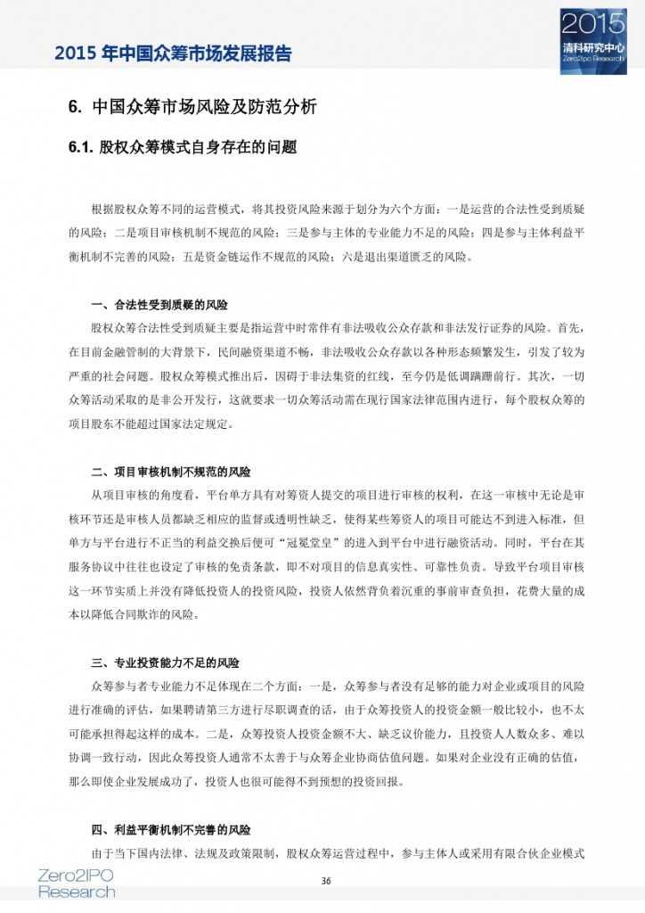 2015 年中国众筹市场发展报告_000041