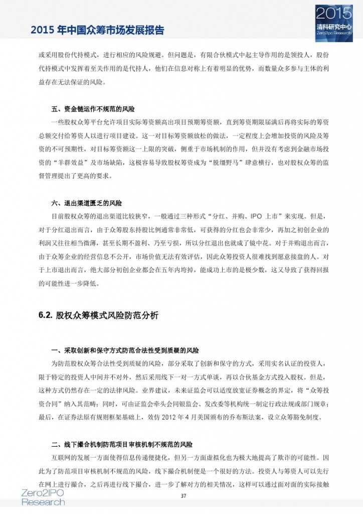2015 年中国众筹市场发展报告_000042