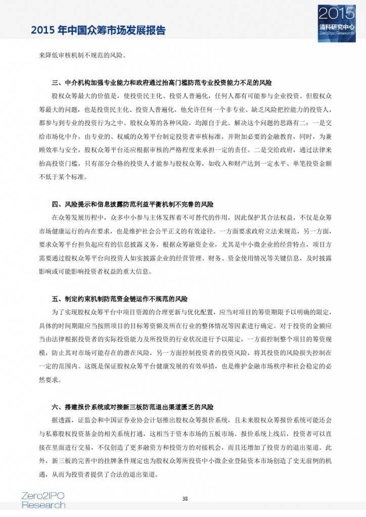 2015 年中国众筹市场发展报告_000043