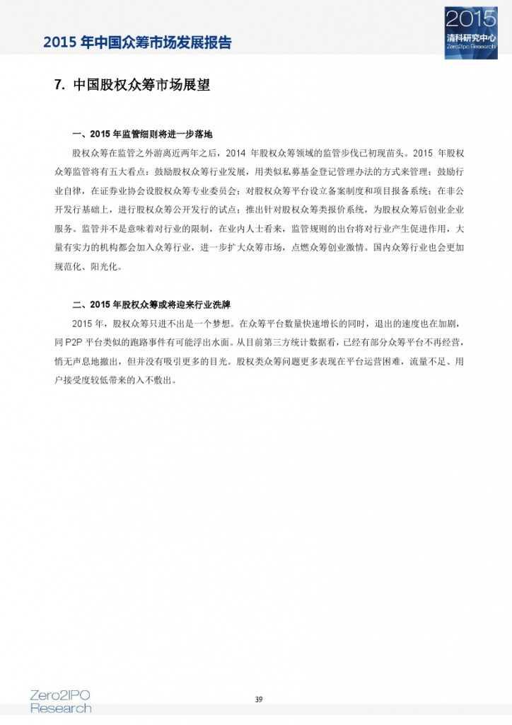 2015 年中国众筹市场发展报告_000044