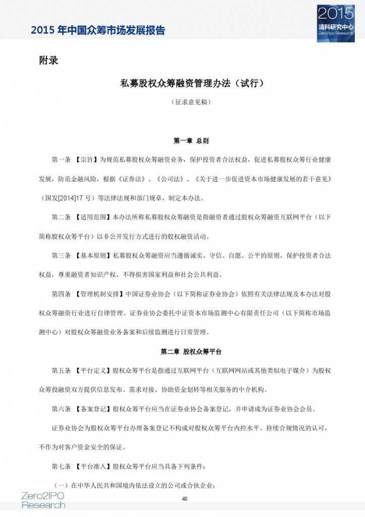 2015 年中国众筹市场发展报告_000045