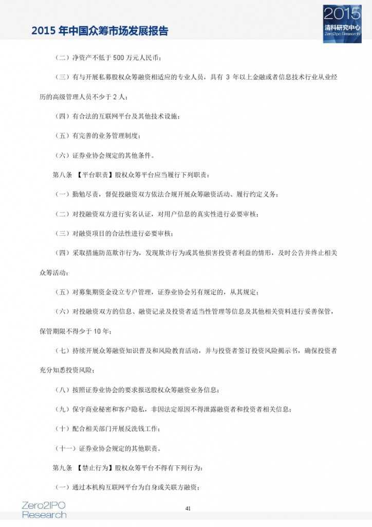 2015 年中国众筹市场发展报告_000046