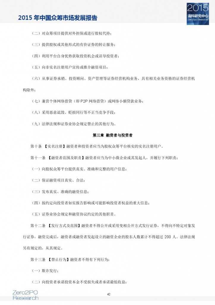 2015 年中国众筹市场发展报告_000047