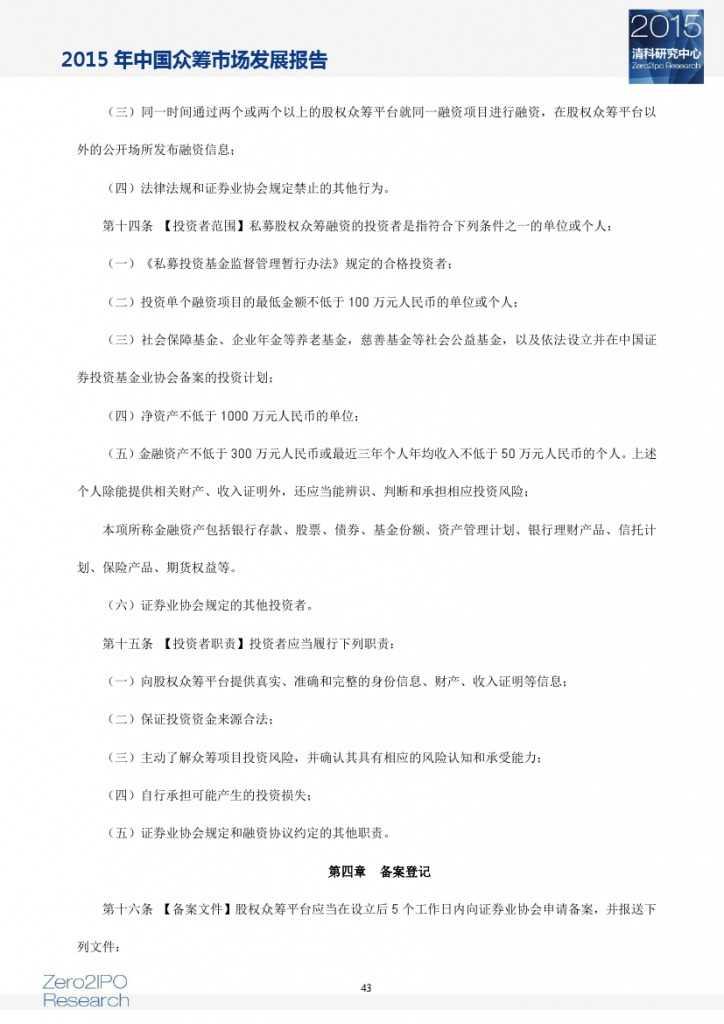 2015 年中国众筹市场发展报告_000048