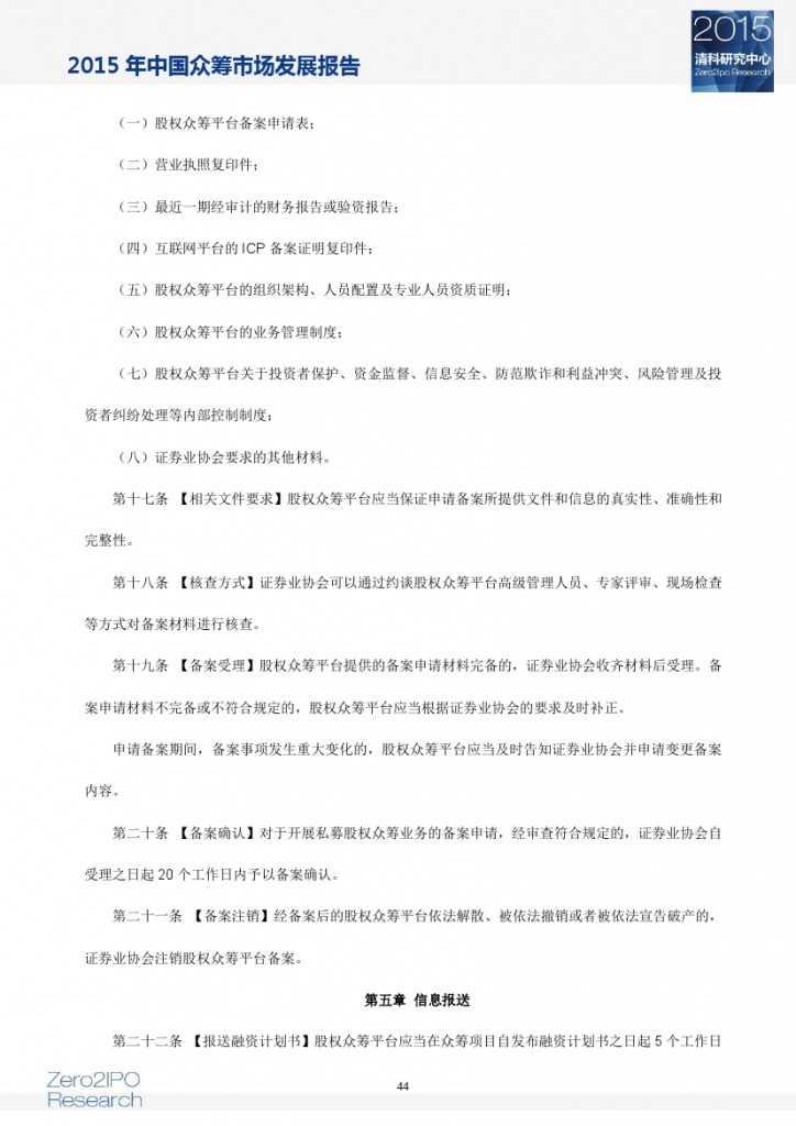 2015 年中国众筹市场发展报告_000049
