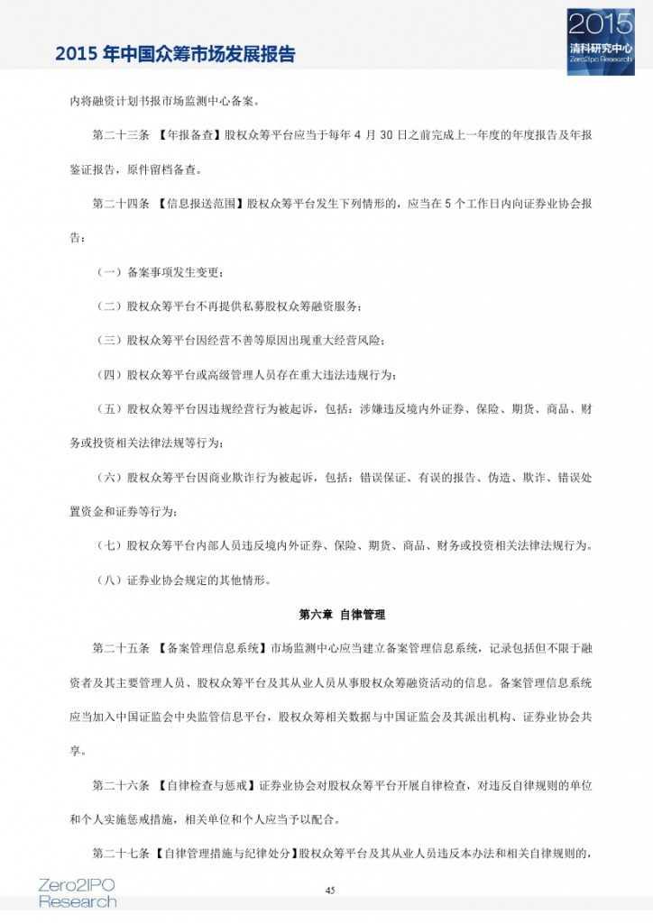 2015 年中国众筹市场发展报告_000050