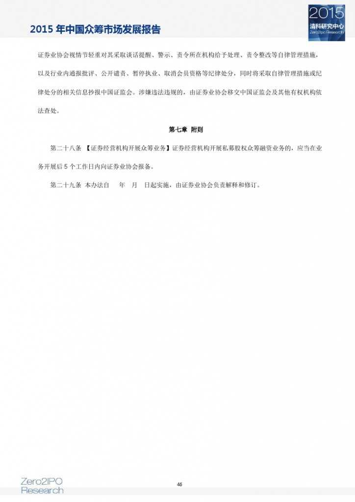2015 年中国众筹市场发展报告_000051