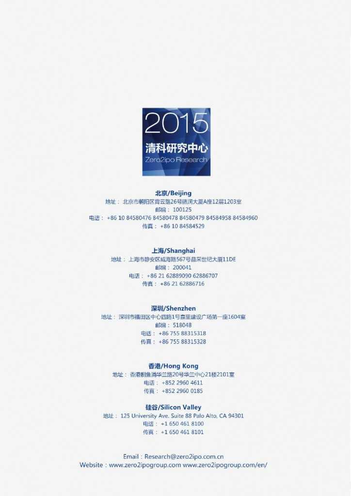 2015 年中国众筹市场发展报告_000052
