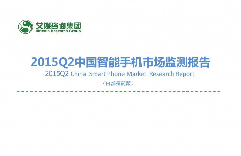 2015Q2中国智能手机市场监测报告_000001