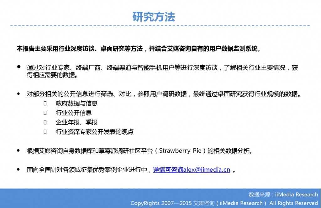 2015Q2中国智能手机市场监测报告_000002
