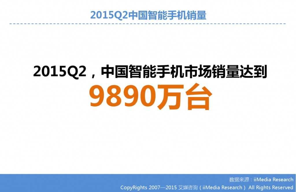 2015Q2中国智能手机市场监测报告_000003