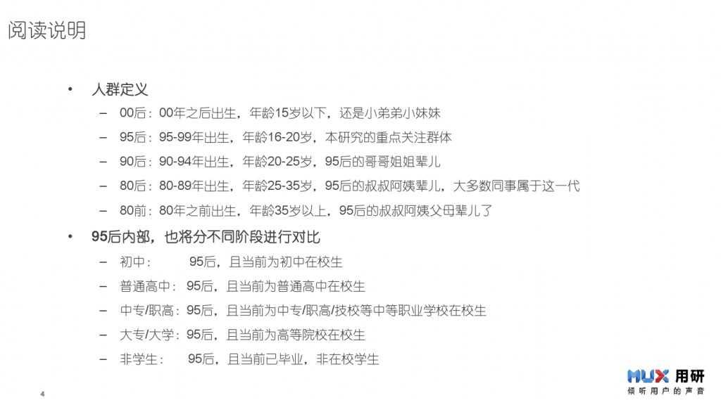 95后生活形态报告-0527_000004