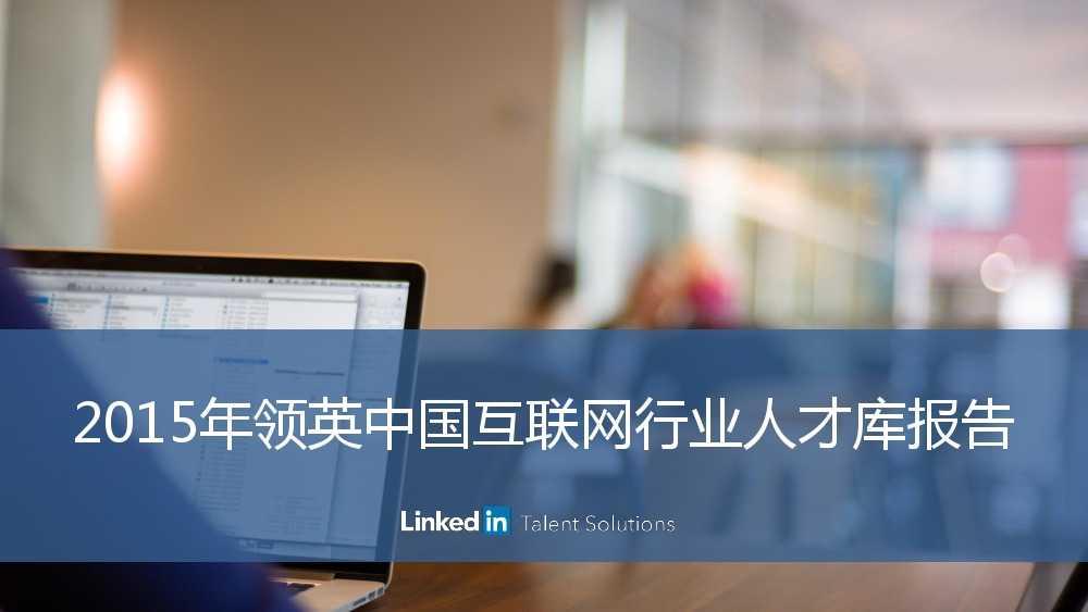 Linkin:2015中国互联网行业人才库报告_000001