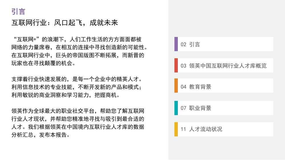 Linkin:2015中国互联网行业人才库报告_000002