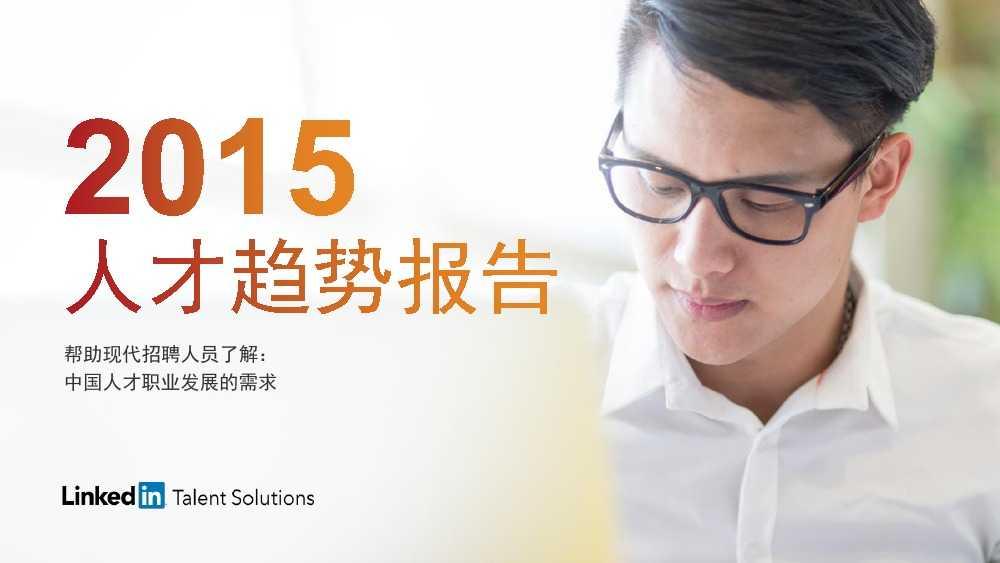 Linkin:2015中国互联网行业人才库报告_000013