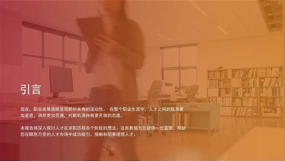 Linkin:2015中国互联网行业人才库报告_000014