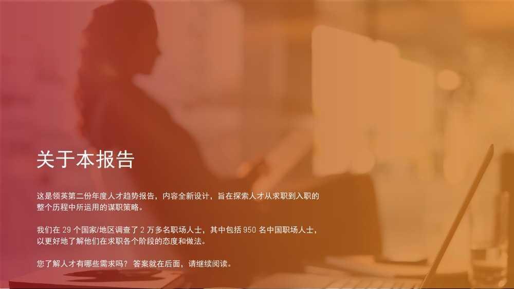 Linkin:2015中国互联网行业人才库报告_000015