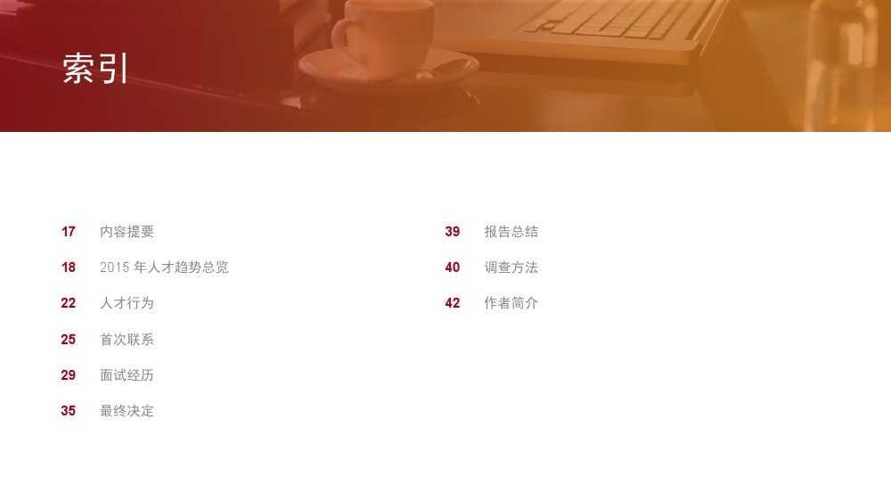 Linkin:2015中国互联网行业人才库报告_000016