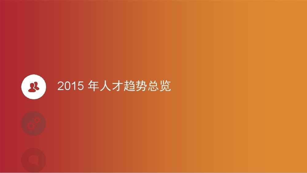Linkin:2015中国互联网行业人才库报告_000018