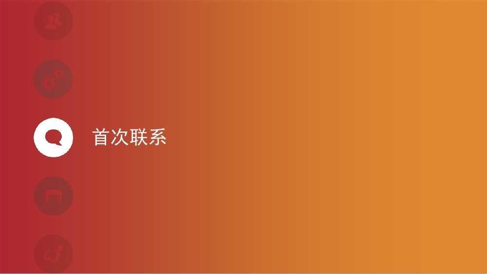 Linkin:2015中国互联网行业人才库报告_000025