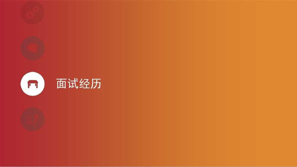Linkin:2015中国互联网行业人才库报告_000029