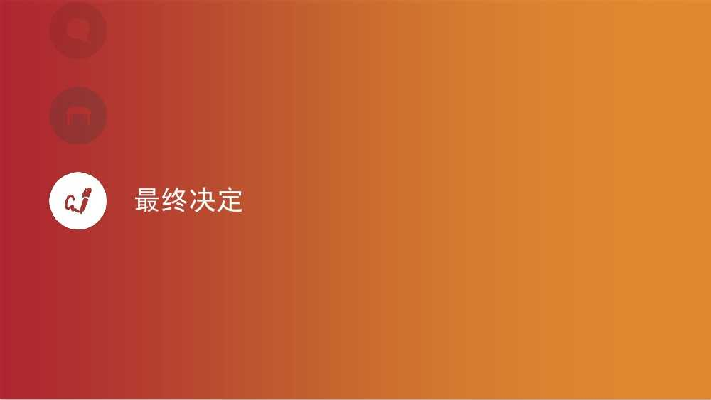 Linkin:2015中国互联网行业人才库报告_000035