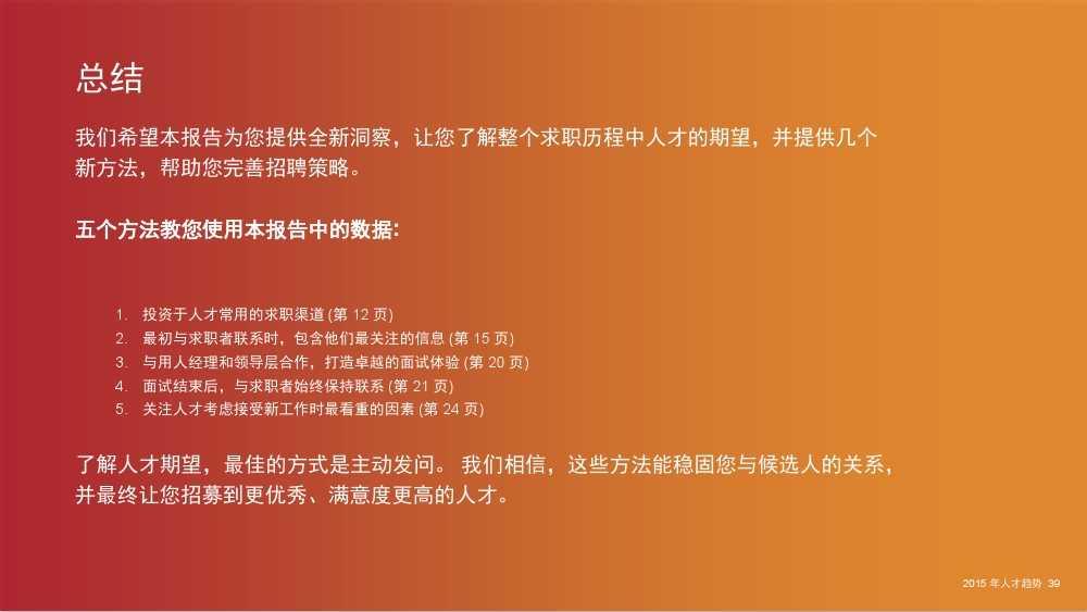 Linkin:2015中国互联网行业人才库报告_000039