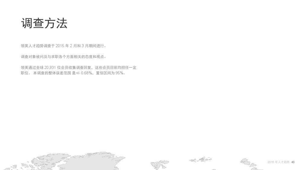 Linkin:2015中国互联网行业人才库报告_000040