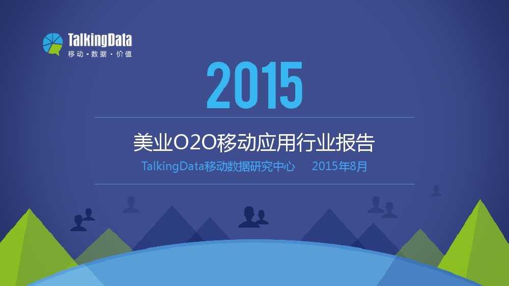 Talkingdata:2015美业O2O移动应用行业报告_000001