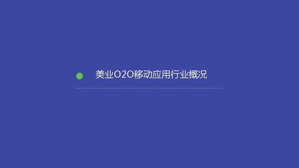 Talkingdata:2015美业O2O移动应用行业报告_000003